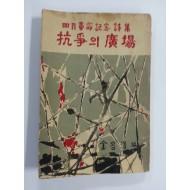 4월혁명기념시집- 항쟁의 광장 (김용호 편, 1960년재판)