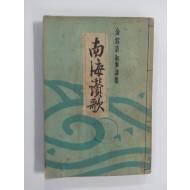 남해찬가 (김용호서사시집,1953재판)