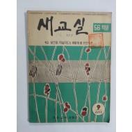새교실 (1960년9월, 5.6학년)