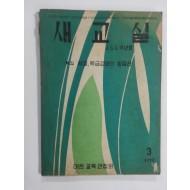 새교실 (1959년3월, 4.5.6학년용)