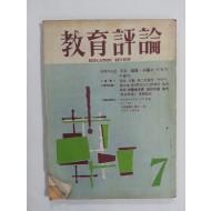교육평론 1962년 7월