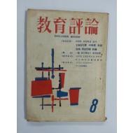 교육평론 1962년 8월