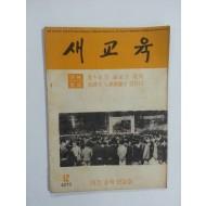 새교육 1960년12월