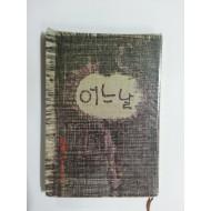 어느 날 (신동춘 제1시집, 1970년 판권지낙장, 저자증정본)