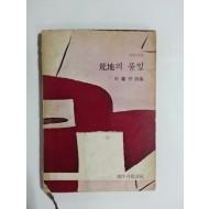 황지의 풀잎 (박봉우시집, 1976년초판)