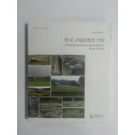 한국 고대건축의 기단