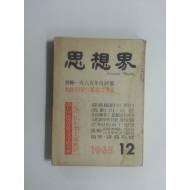 사상계(1965년 12월호)