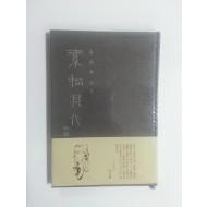 소묘기타 (박근영 제3시집, 1980년초판)
