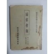 동창회보 – 명치대학 창립60주년 기념호(1940년)