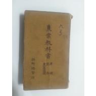 농업교과서 (1943년,조선총독부)