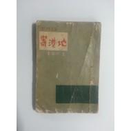 기항지 (1958년,서명본)