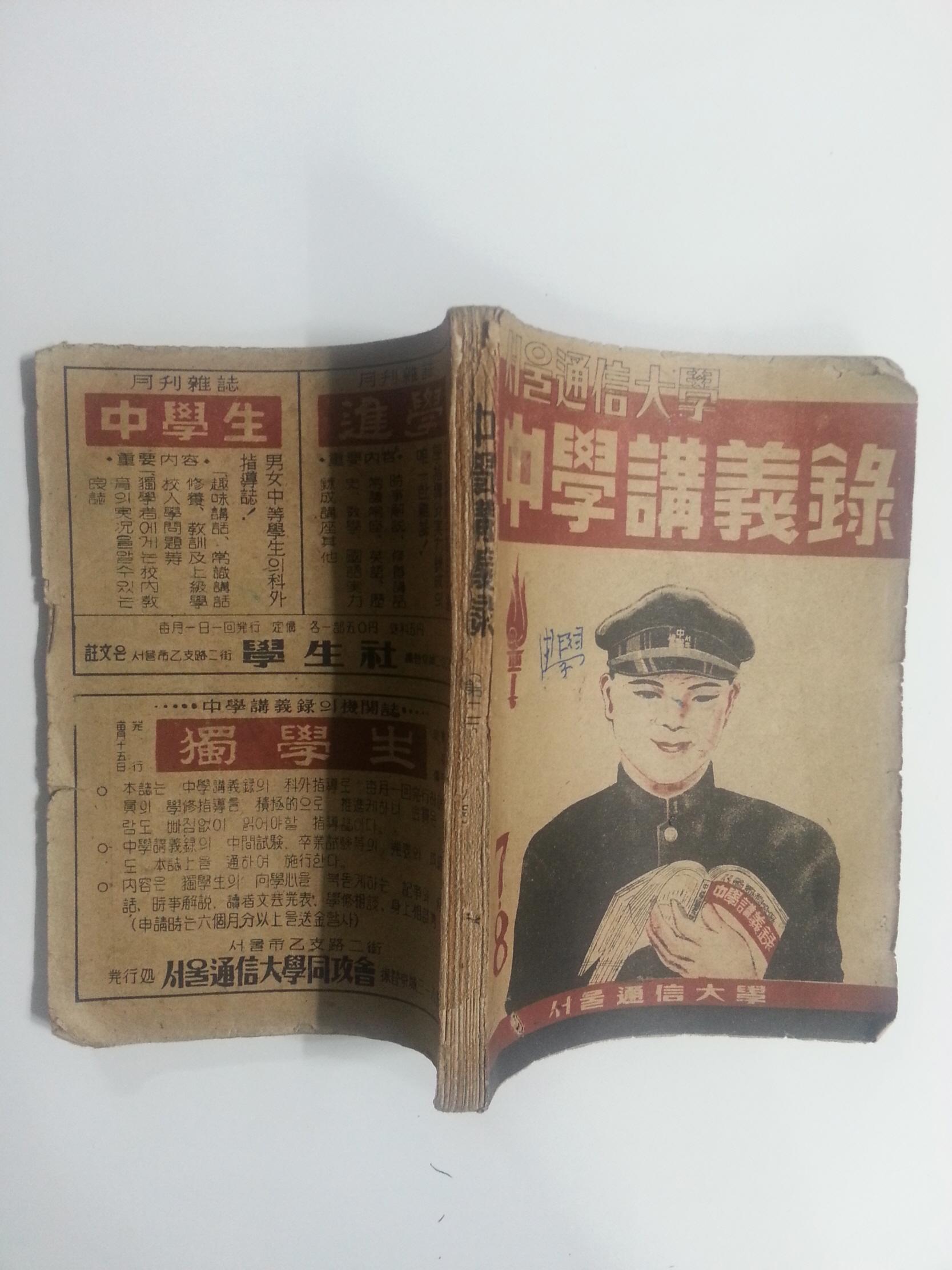 서울통신대학 중학강의록 제2회 7,8호 (1948년)