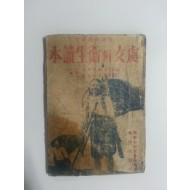 처녀處女의 위생독본衛生讀本 (1946년)