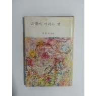 북창에 어리는 별 (이경남 제1시집, 1969초판)