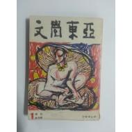 문학동아 (1980년, 창간 신춘호)