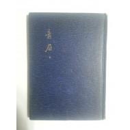 청미靑眉 2 (1971년초판)