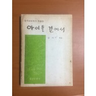 아이들 곁에서 – 한국교단작가 작품집 (1977년초판)