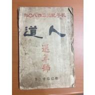 일제강점기 발행 잡지 [인도人道] 7호 (1930년)