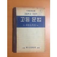 고등문법 - 고등학교 국어과 (1956년)
