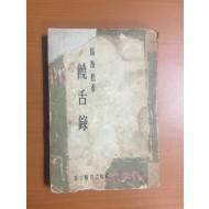 요설록 (마해송 저, 1958년)