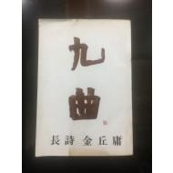 구곡  (장시 김구용, 1978년초판)
