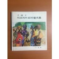아프리카 기행화문집 (1974년초판)