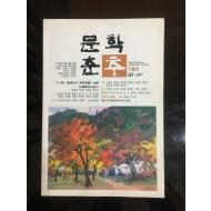 문학춘추 2007 가을호 통권60호