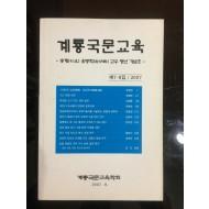 계룡국문교육 제7.8집(2007년)
