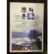 문학춘추 통권 제61호 (2007년)