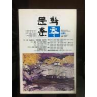 문학춘추 59 (2007년)
