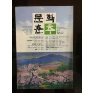 문학춘추 50 (2005년)