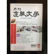 월간 한맥문학 (2009년)