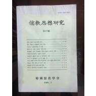 유교사상연구 제35집 (2009년)