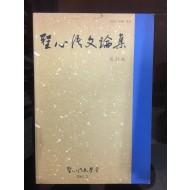 성심어문논집 (2001년)