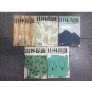 산림보호 통권2~6책 총5책