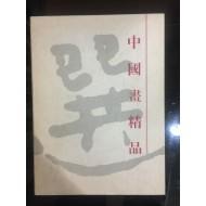 중국화장품 증정본