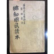 소화국민독본 (1940년)