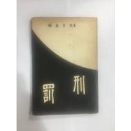 형벌刑罰 (임수생林秀生 제1 시집, 1959년초판)