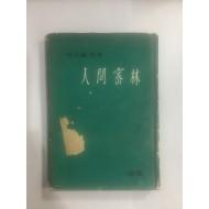 인간밀림人間密林 (박두진朴斗鎭 시집, 1963년초판)
