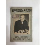 대중국. 미국의 외교노선