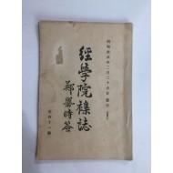 경학원잡지經學院雜誌  제41호 (1937년)