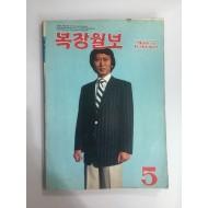복장월보 5월호 통권 177호 (1986년)