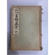 언해맹자 중.하 2책 (1933년)
