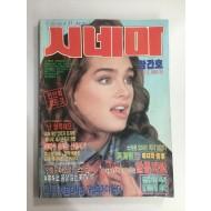월간 시네마 창간호 1987년