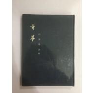 청막 (허세욱제1시집, 1969년초판)