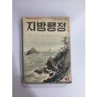 지방행정 7월호 (1952년)