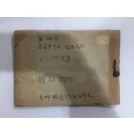 경성 덕수공립국민학교 제29회 졸업앨범 (1944년)