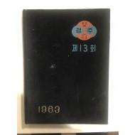 졸업앨범 경주여자고등학교 제13회 (1963년)