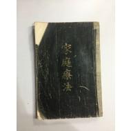 부산부 釜山府 영주정 瀛州町에서 발행한 [가정요법 家庭療法] (1925년)