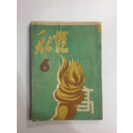 영등 제6호 충북 영동고등학교 문예지 (1957년)